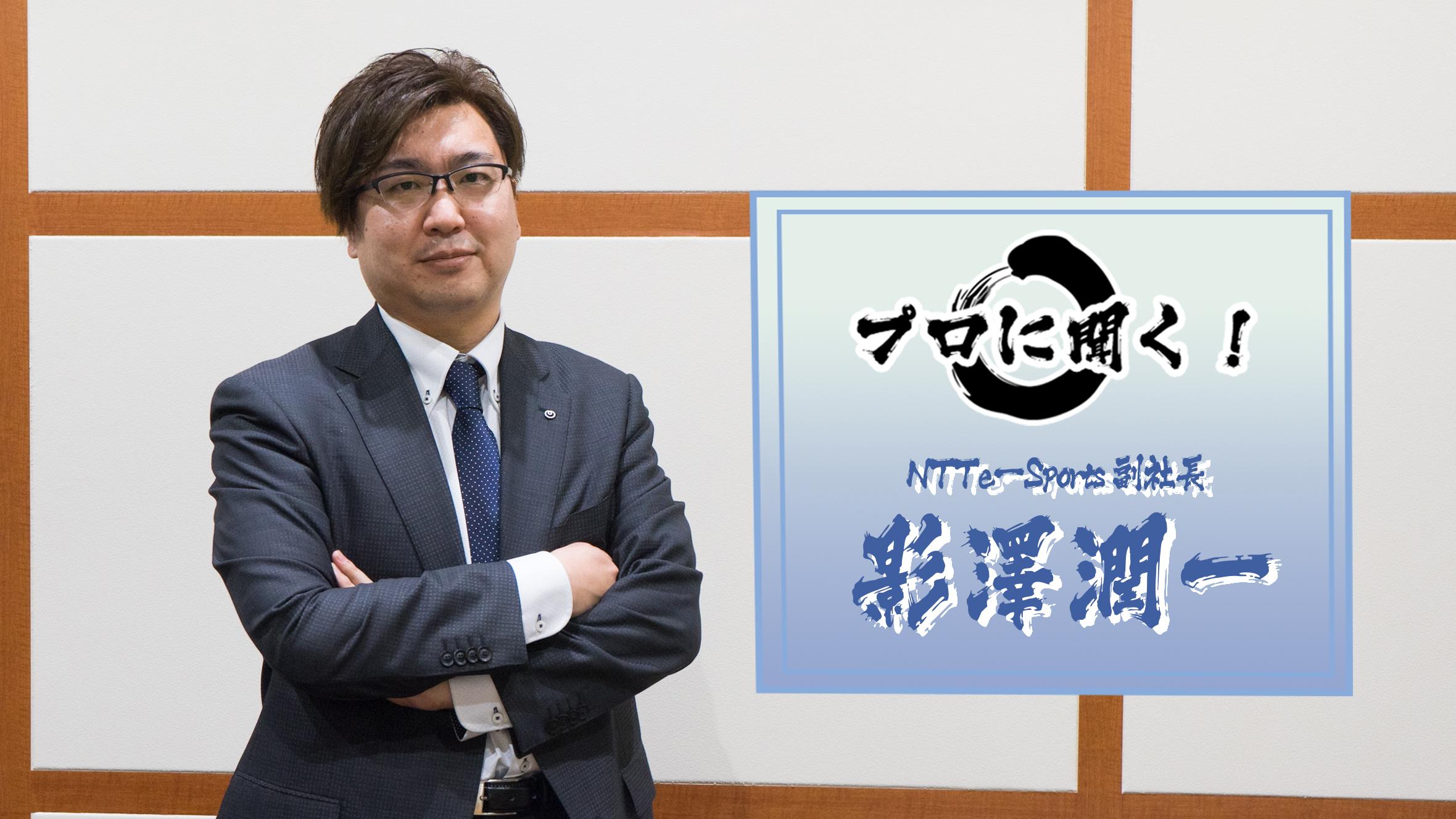【プロに聞く!】NTTがeスポーツに参入したそのワケは?NTTe-Sports副社長、影澤潤一さんへインタビューしてきました!