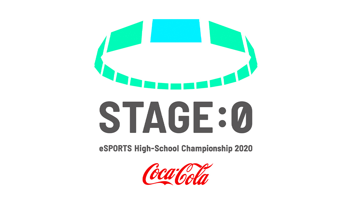 高校生esports大会「Coca-Cola STAGE:0 eSPORTS High-School Championship 2020」がオンライン開催決定