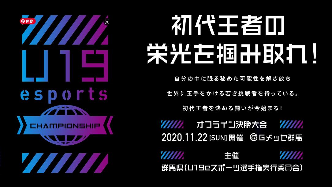 群馬県主催、19歳以下のLoLチャンピオンを決める「第1回U19 eスポーツ選手権」が開催!