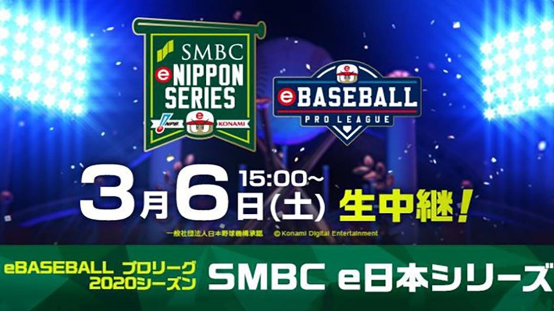 「eBASEBALL プロリーグ」3/6開催の2020シーズン「e日本シリーズ」に、三井住友銀行の協賛が決定!