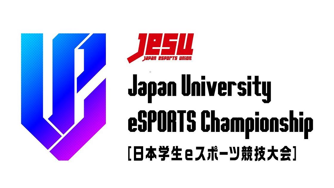 大学生No.1を決定するeスポーツ大会「Japan University eSPORTS Championship :U-Champ. ~日本学生eスポーツ競技大会~」  の決勝大会が開催