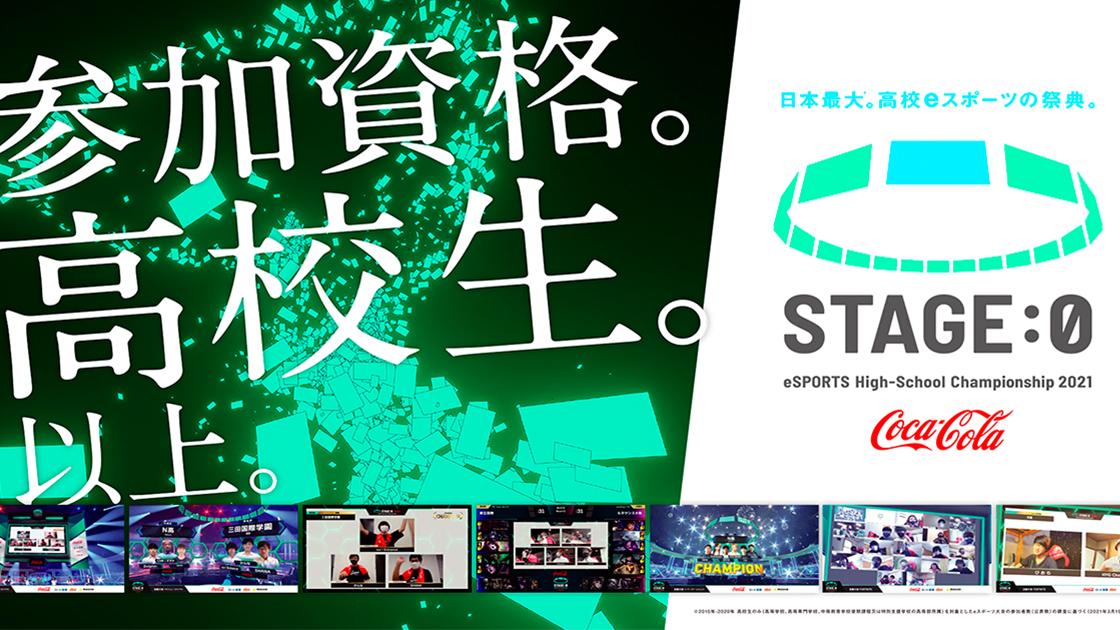 日本最大のeスポーツ甲子園大会「Coca-Cola STAGE:0 eSPORTS High-School Championship 2021」開催決定