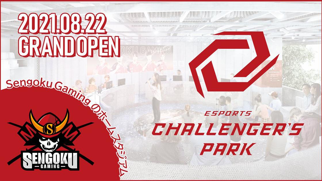 Sengoku Gamingのホームスタジアム「esports Challenger's Park」が8/22(日) 福岡・天神にてオープン