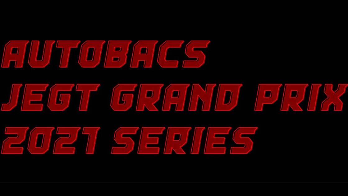 賞金総額500万円 eモータースポーツ最高峰「AUTOBACS JEGT GRAND PRIX 2021 Series」が開催決定