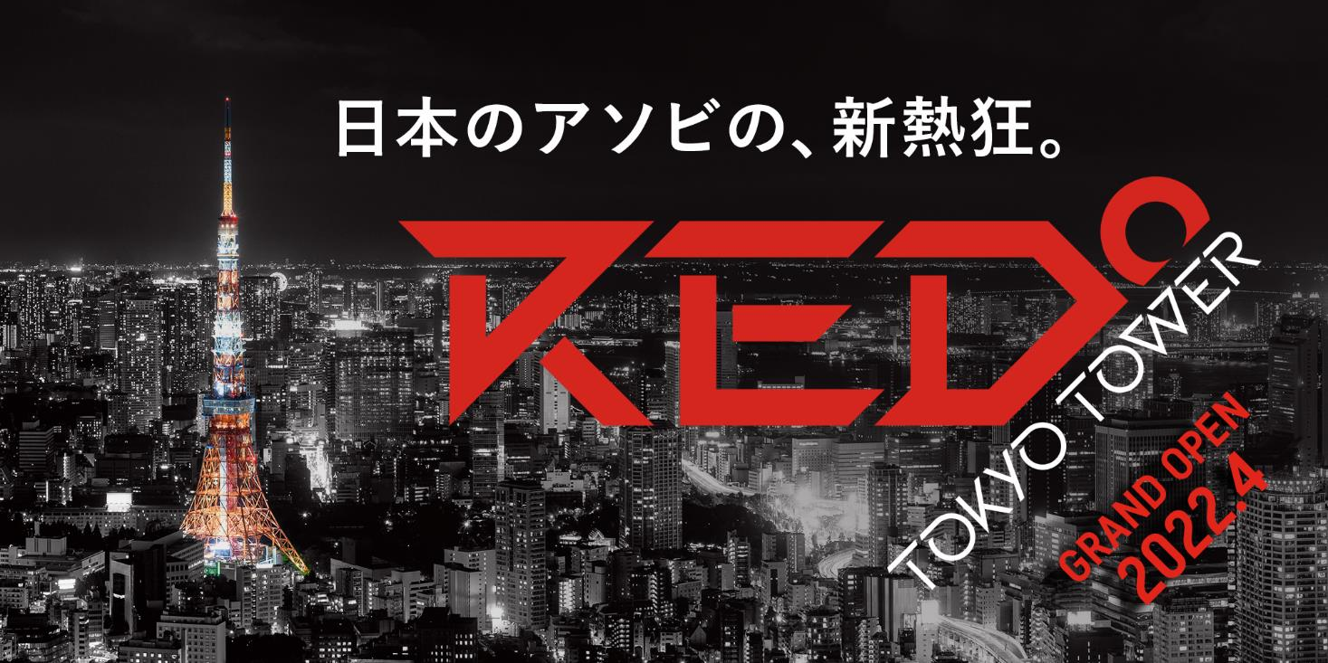 東京タワー×eスポーツ。2022年4月に新設される施設名称が「RED°TOKYO TOWER」に決定
